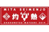 三田製麺所が7月3日(水)より「灼熱祭り」を開催!辛旨の人気 ...