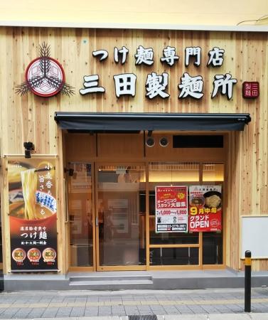 フードメディア(FoodMedia)が提供する三田製麺所