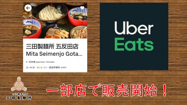 UberEatsバナー
