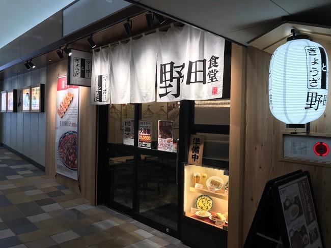 野田食堂 外観写真