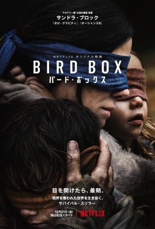 Netflix オリジナル映画『バード・ボックス』