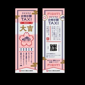 おみくじ形の乗車記念カードは、しおりとして使えます。