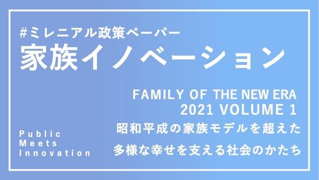 Public Meets Innovation、ミレニアル世代による提言書 #ミレニアル政策ペーパー を公表。第一弾は「昭和平成の家族モデルを超えた、多様な幸せを支える社会のかたち」