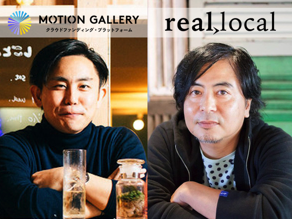 MOTION GALLERY 代表 大高健志  東京R不動産 代表 吉里裕也