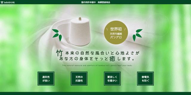 素材提供元:株式会社 infoBANK