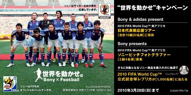 □2010 FIFA ワールドカップ 南ア...