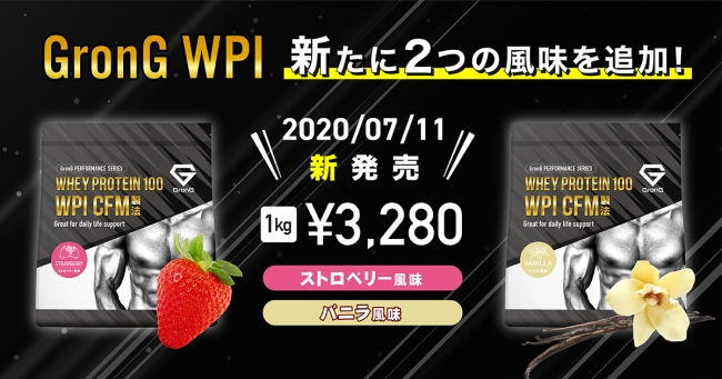 トータルスポーツブランドGronG(グロング)が、WPIプロテイン(CFM製法)の新風味を発売