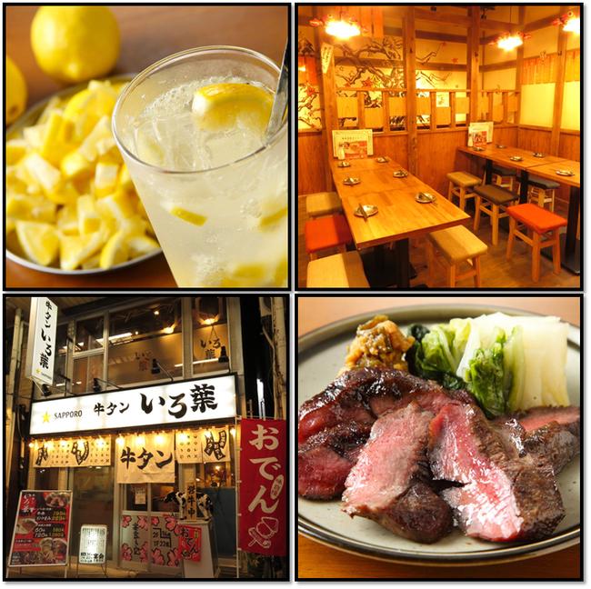 今、東京で話題の「牛タンいろ葉」♪