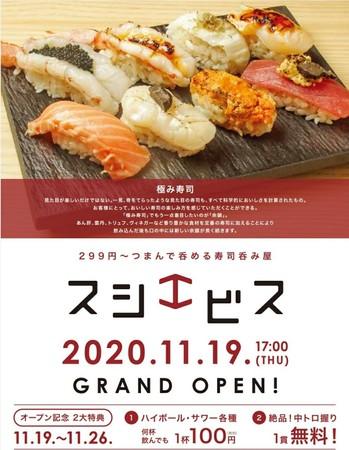 11月19日~26日、オープンキャンペーン開催!