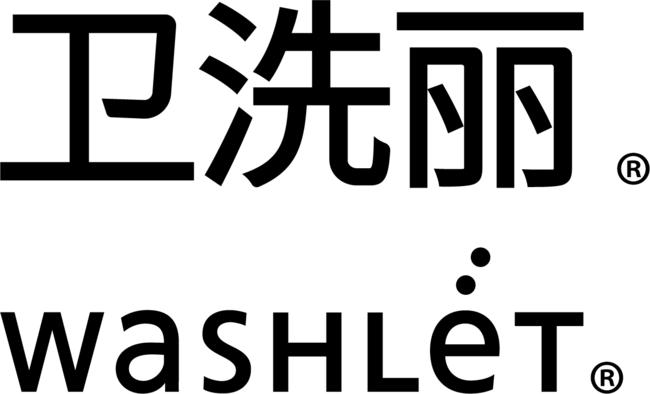 中国での「卫洗丽」のロゴマーク