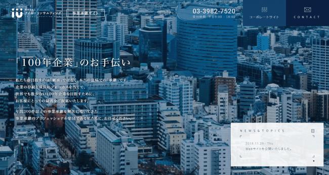 事業承継サイト