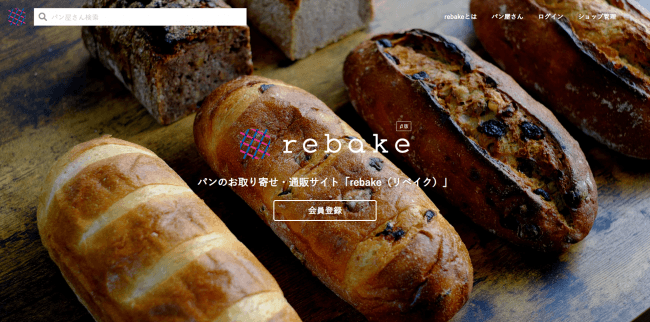 パンのロスをなくすパンのお取り寄せサイトrebake(リベイク)