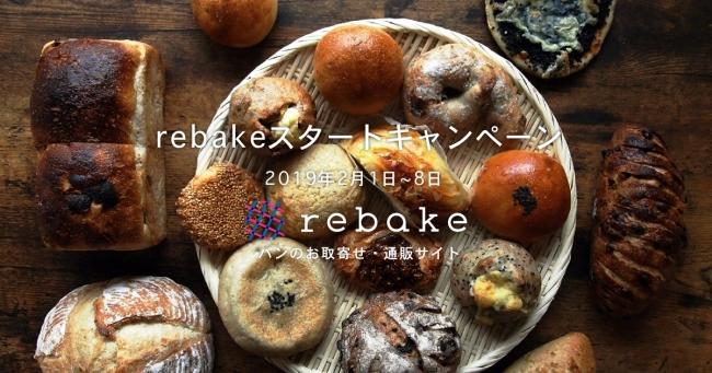 サイト 通販 廃棄 パン