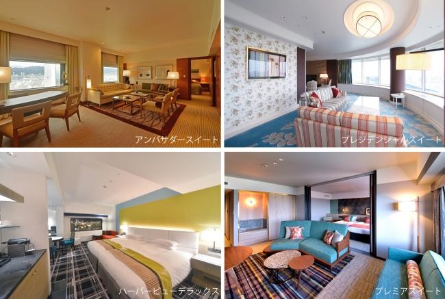 2種類の宿泊券で泊まることができる客室
