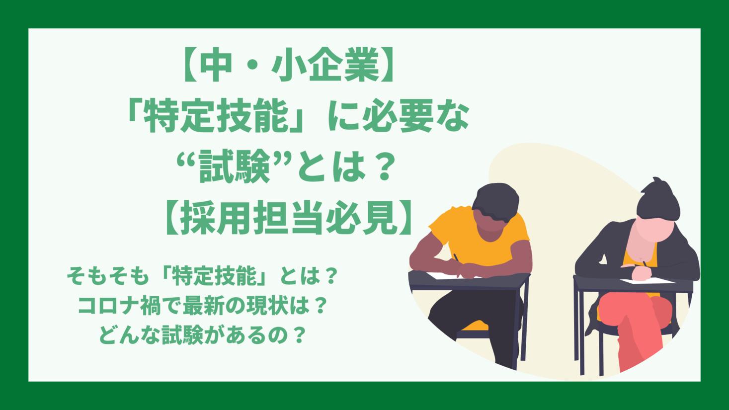 """【中小企業の採用なら必見】外国人の「特定技能」に必要な""""試験""""とは? コロナの影響を受けて受け入れが進まない現状について解説します"""