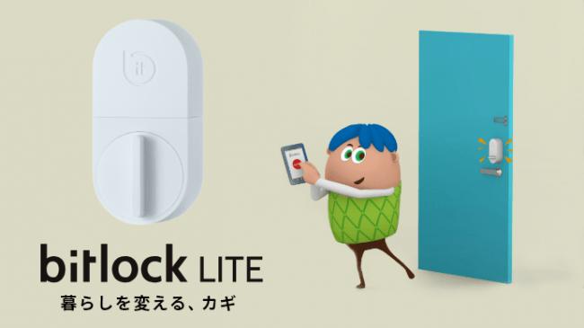 bitlock LITE