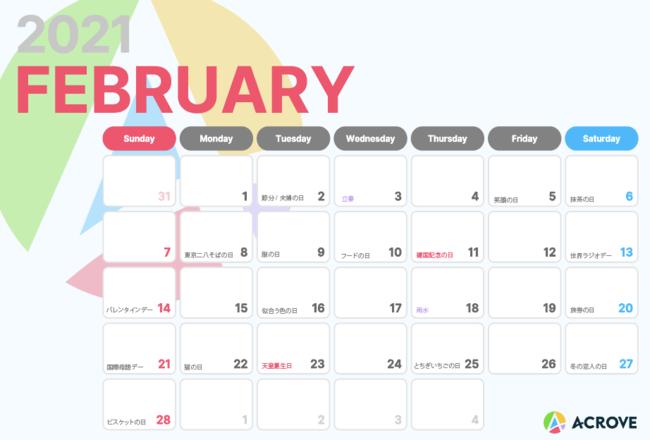 ACROVE EC・販促カレンダー
