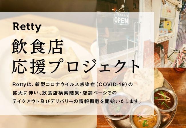 店 飲食 東京 コロナ