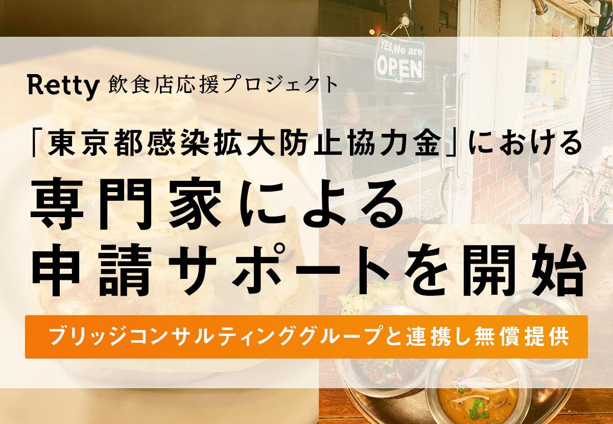 申請 金 東京 協力