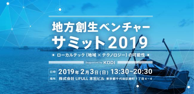 「地方創生ベンチャーサミット2019 ローカルテック(地域×テクノロジー)の可能性 supported by KDDI」参加者募集開始!