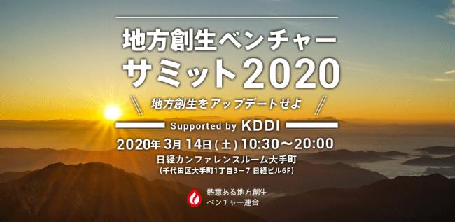 【3/14(土)開催】地方創生ベンチャーサミット2020 Supported by KDDI 参加者募集開始!