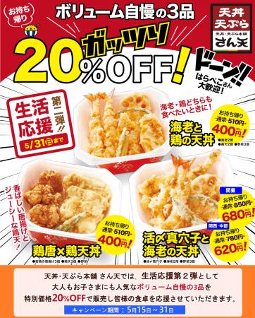 天丼・天ぷら本舗 さん天 ガッツリ20パーセントOFF(注釈なし)