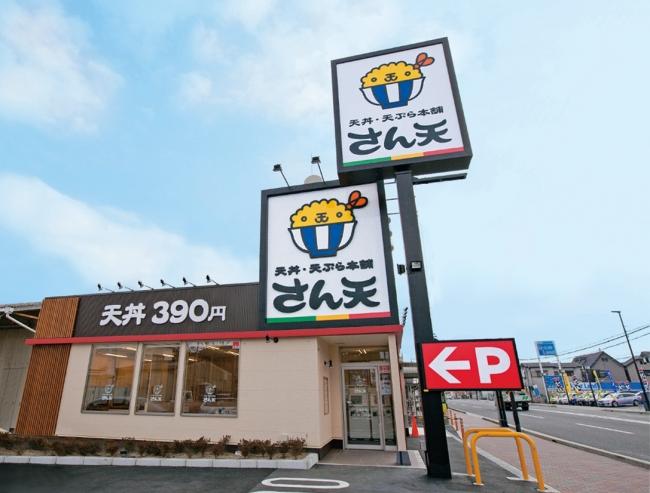天丼・天ぷら本舗 さん天 店舗外観画像