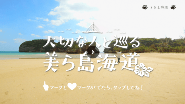 大切な人と巡る美ら島海道