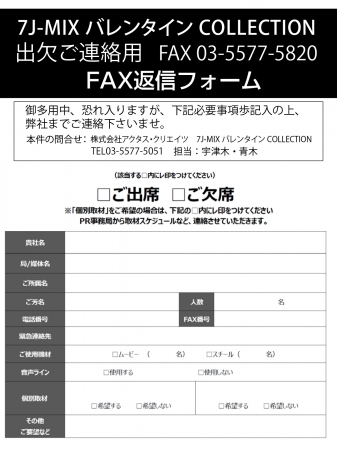 FAX返信表