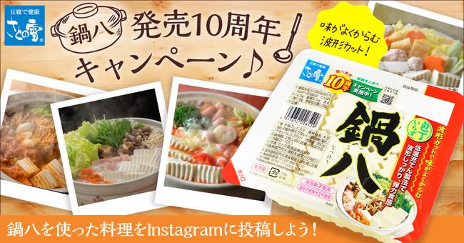 創業47年!徳島の老舗豆腐メーカー『さとの雪』さとの雪詰め合わせ ...