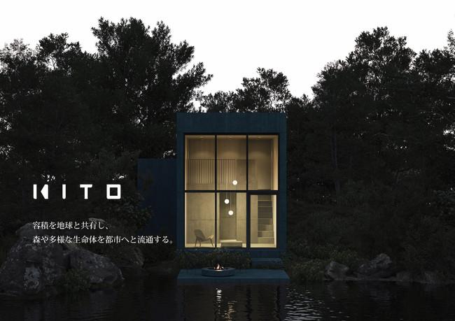 アーキセプトシティ 都市型の小型戸建住宅ブランド「KITO」を発表 〜コンセプトモデルを南葉山で開発着手〜