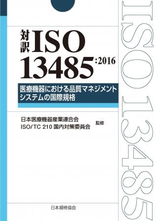 対訳 iso 13485 2016 医療機器における品質マネジメントシステムの国際