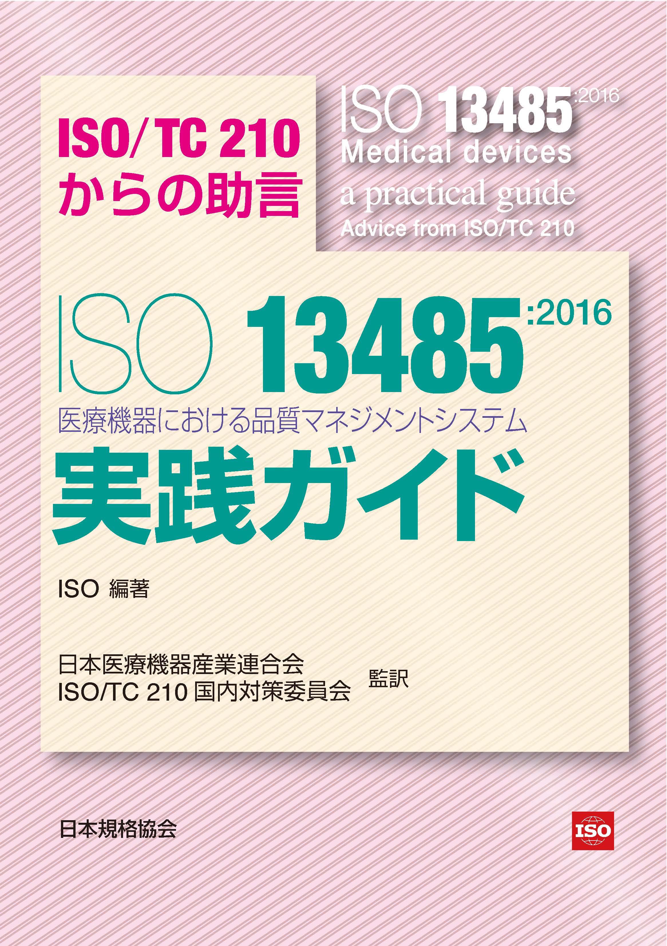 新刊書籍 医療機器における必需書 iso 13485 2016医療機器における