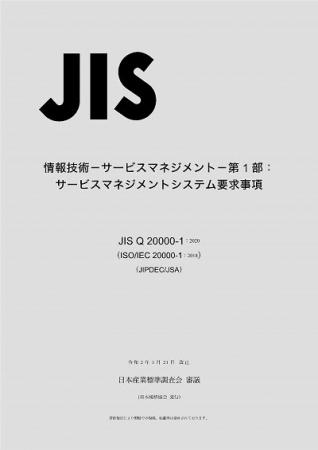 JIS改正案内】「JIS Q 20000-1 情報技術-サービスマネジメント-第1部 ...