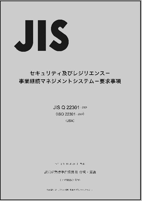 JIS改正案内】「JIS Q 22301 セキュリティ及びレジリエンス-事業継続 ...