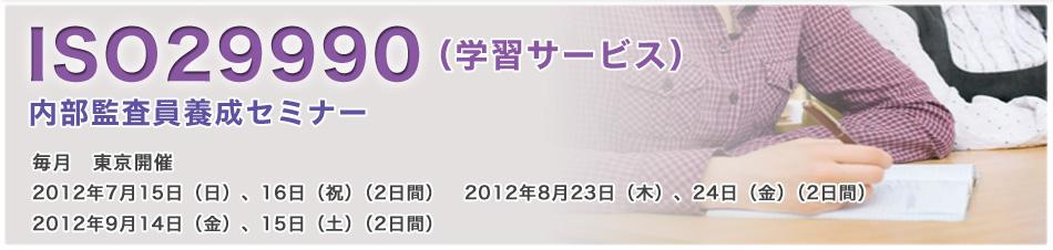 一般財団法人日本規格協会] 29a9d683d0151dcf7b65fe