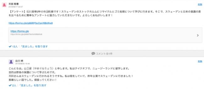「リサイクル・ゴミ処理に関する日本の高校生の意識調査」