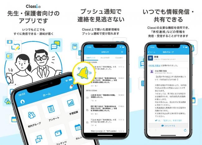 Classiホームアプリ