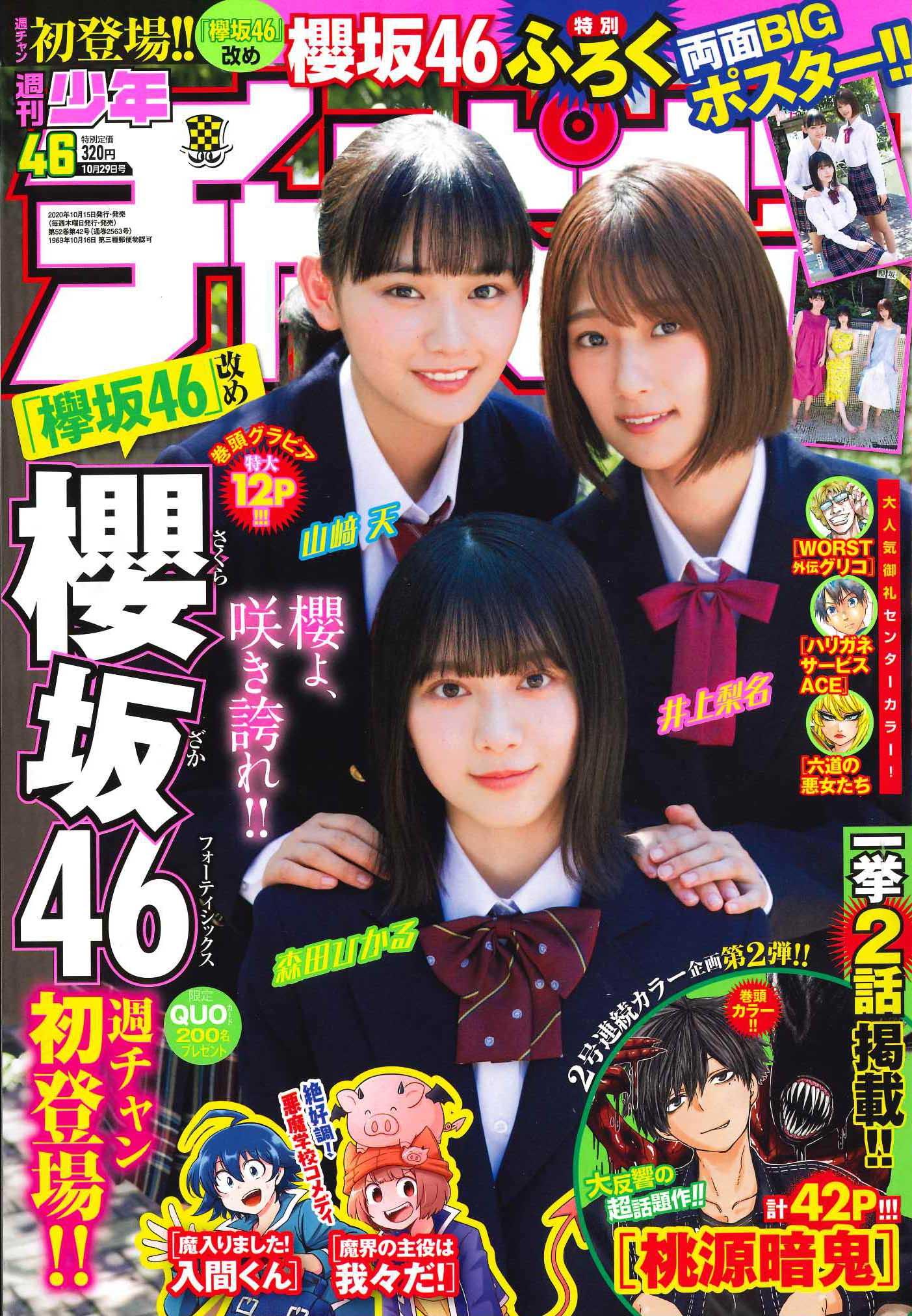 櫻坂46の画像 p1_2