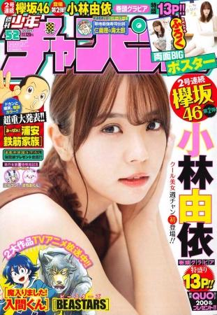 週刊少年チャンピオン52号表紙