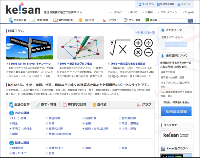 高精度計算サイト『keisan』2020年人気ランキングを発表!|カシオ ...