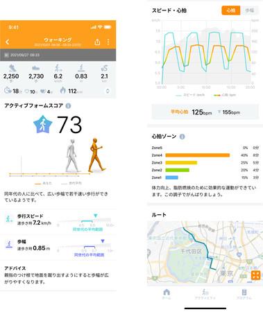 フォームスコア画面/スピード・心拍/ルート