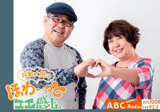 「兵動大樹のほわ~っとエエ感じ」(ABCラジオ)