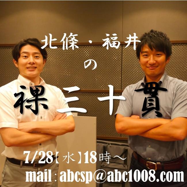 北條瑛祐(左)、福井治人(右)