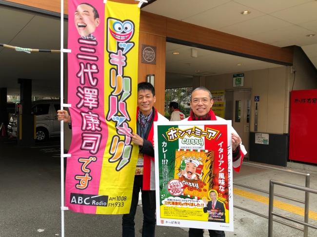 三代澤アナ(右)、山田雅人(左)
