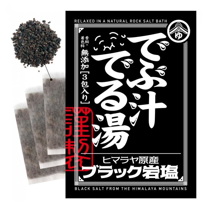 ブラック岩塩