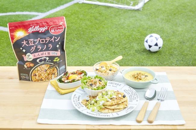 駒沢女子大学の学生とともに開発したベレーザ選手向け時短プロテインメニュー「ベレグラ」
