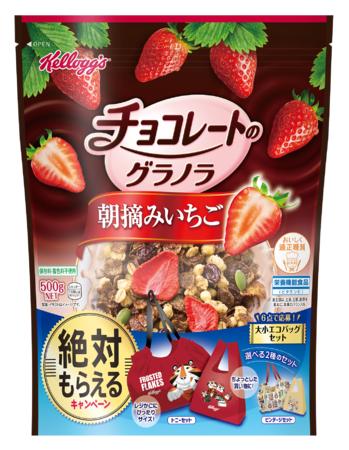 チョコレートのグラノラ 朝摘みいちご