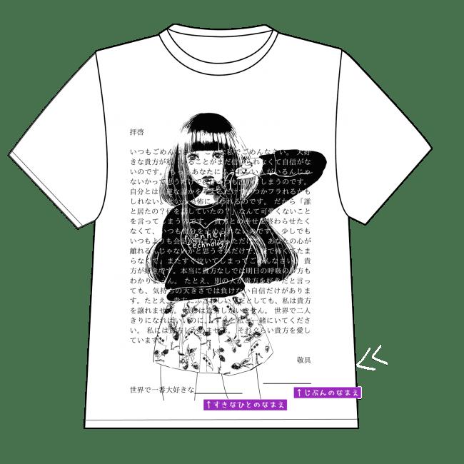 自分と好きな人の名前を書いて使えるラブレター風Tシャツ