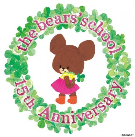 15周年記念ロゴ